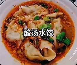 #美食视频挑战赛# 酸汤水饺的做法