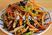 旺强做了鱼香肉丝,我连吃了三碗米饭的做法
