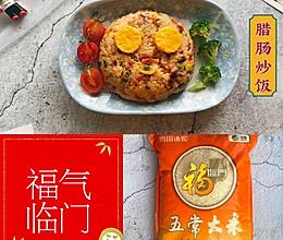 #福气年夜菜#可可爱爱的腊肠炒饭的做法