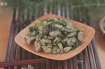回味无穷——茴香蚕豆