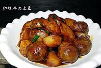 撒尿牛丸烧土豆的做法