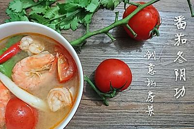 创意泰国菜:番茄冬阴功汤-蜜桃爱营养师私厨