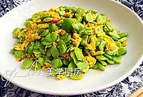 蚕豆米炒蛋的做法