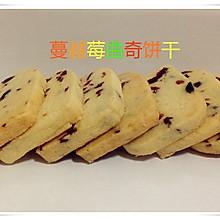【多妈学烘焙】蔓越莓曲奇饼干