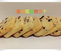 【多妈学烘焙】蔓越莓曲奇饼干的做法