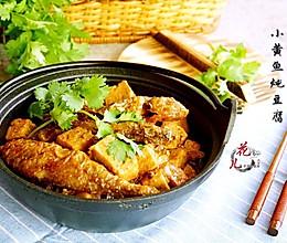 咸香又养生的小黄鱼炖豆腐#嗨Milk出山食谱#的做法