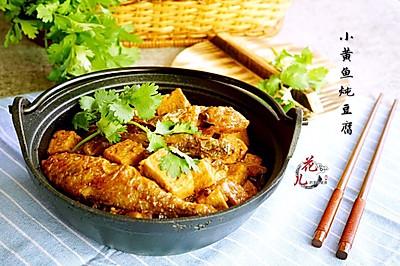 咸香又养生的小黄鱼炖豆腐#嗨Milk出山食谱#