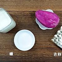 紫薯小布丁 宝宝辅食食谱的做法图解1