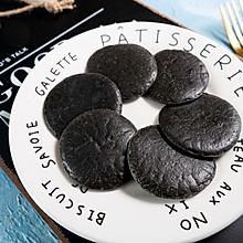 黑芝麻小饼