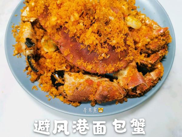 避风港面包蟹的做法