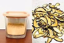 自制香菇粉——宝宝的天然调味料的做法
