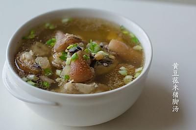 九阳电炖锅—黄豆菰米猪脚汤