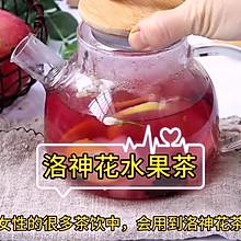 #美食视频挑战赛# 洛神花水果茶