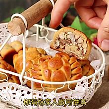 经典广式火腿五仁月饼