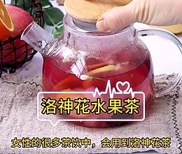 #美食视频挑战赛# 洛神花水果茶的做法