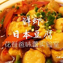 【减脂!鲜虾日本豆腐】