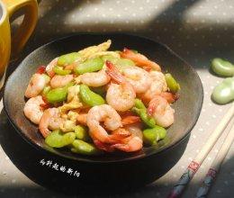 鲜虾蚕豆炒蛋的做法