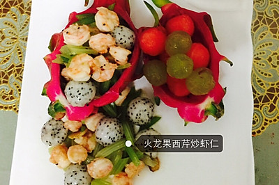火龙果西芹虾仁