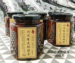 #硬核菜谱制作人#川贝陈皮柠檬膏(止咳良方)~炖锅版隔水炖的做法