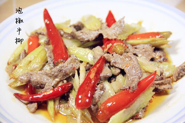 【家乐上菜,家常有味】泡椒牛柳的做法