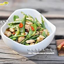 蚝油荷兰豆炒鸡丁