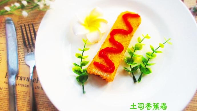 土司香蕉卷