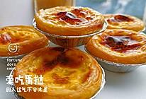 #十分钟开学元气早餐#超嫩葡式蛋挞的做法