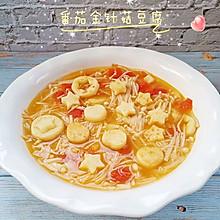 番茄金针菇豆腐