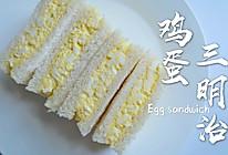 #夏日撩人滋味#日本人气三明治,夹心全是鸡蛋,简单营养又美味的做法