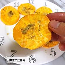 宝宝辅食食谱    微波炉红薯片