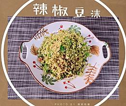 #憋在家里吃什么#辣椒炒豆沫的做法