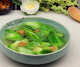 清爽夏季,瑶柱丝瓜汤的做法