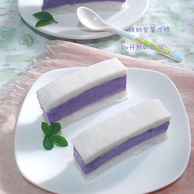 鲜奶紫薯冻糕