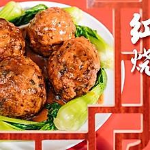 红烧狮子头 2020年夜饭系列 #一道菜表白豆果美食#