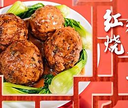 红烧狮子头 2020年夜饭系列 #一道菜表白豆果美食#的做法