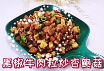 #入秋滋补正当时#黑椒牛排炒杏鲍菇的做法