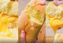 真能Duang~的网红爆款古早蛋糕!口感弹嫩还有流心芝士?的做法