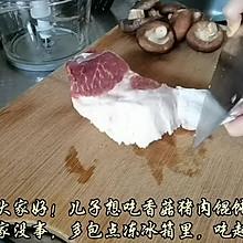 #福气年夜菜#鲜香多汁的香菇猪肉馄饨