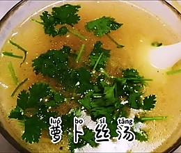 #夏日撩人滋味#用白萝卜如何做出味道鲜美,口感清爽的汤的做法