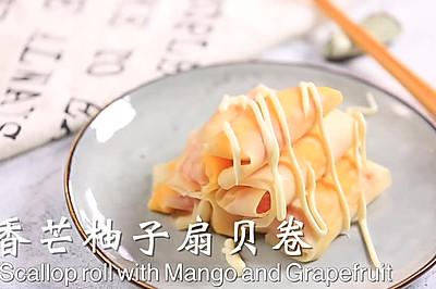 香芒柚子扇贝卷