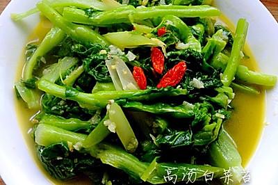 高汤白菜苔