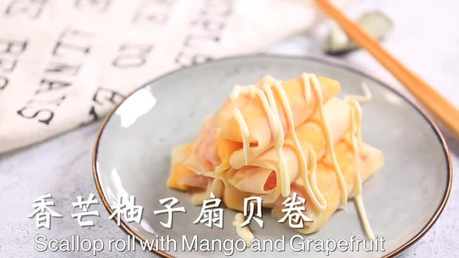 香芒柚子扇贝卷的做法