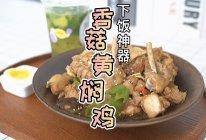 #橄享国民味 热烹更美味#无敌下饭黄焖鸡的做法