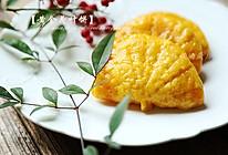 一只馒头的华丽转身之粗粮细吃【黄金荷叶饼】的做法