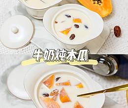 低脂美容养颜 牛奶炖木瓜的做法