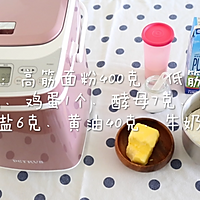 香喷喷的肉松面包#长帝烘焙节(刚柔阁)#的做法图解1