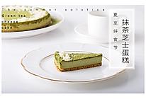 抹茶芝士蛋糕的做法