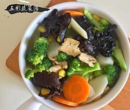 低卡汤点之五彩蔬菜汤的做法