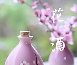 三月三,桃花酒的做法