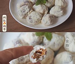 巨好吃的网红奶枣~在家轻松做的做法